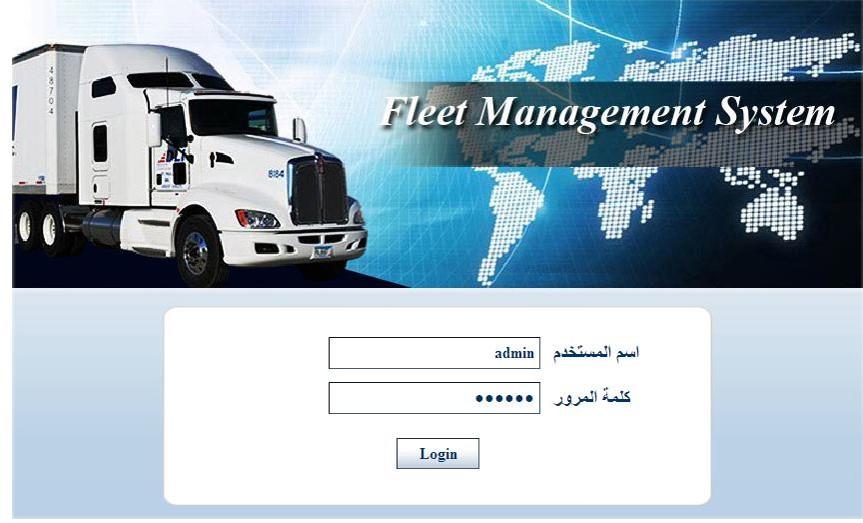 برنامج إدارة أسطول النقل